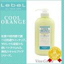 【ポイント最大13倍】ルベル クールオレンジ ヘアリンス 600ml 《頭皮ケア スカルプケア 美容室 サロン専売品》