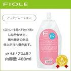 フィヨーレBLストレートFX2(フィックス2)400ml【プロ用ストレートパーマ液2剤】