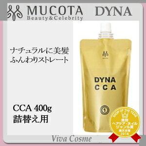 【P最大16倍以上】ムコタ ダイナ CCA 1剤 400g 詰替え用 mucota