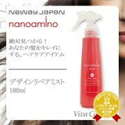 クーポン ニューウェイジャパン ナノアミノ デザインリペアミスト