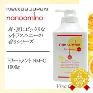 【200円クーポン】【送料無料】 『×3個セット』 ニューウェイジャパン ナノアミノ トリートメント RM-C 1000g