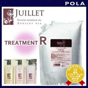 [ 2 pieces ] POLA Jouyet treatment R 2000ml refill & private vessel 02 P 14 Nov13 fs3gm