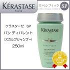 ケラスターゼSPバンディバレント250ml