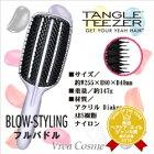 美容雑貨3ブラシタングルティーザーブロースタイリングフルパドル