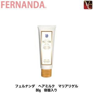 フレグランスヘアミルク マリアリゲル / 80g