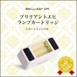 ジャパンギャルズPRO美容機器ブリリアントエピランプカートリッジ光脱毛