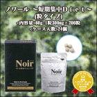 ジャパンギャルズPRO健康食品Noirノワール300mg200粒短期集中ダイエット