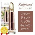 ティーサイドカイリジュメイフラワーティントリップNオイルイン日本限定オリジナルパッケージホワイト3.8g
