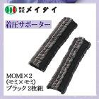 MOMI×2(���×���)�֥�å�2����