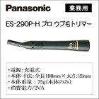 ��8/29���եǡ������塼�����ݥۡ�����̵���ۥѥʥ��˥å�ES-290P-H�ץ?���ӥȥ�ޡ�