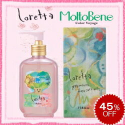 Moltobene Loretta Premium Base Care Oil 100 ml