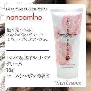 新方法日本納米手及指甲修護霜 70 克玫瑰香皂