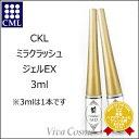【150円クーポン】CML CKL ミラクラッシュジェルEX 3ml ...