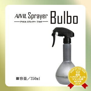 【300円クーポン】アイビル スプレイヤー ブルボ シルバー 250ml