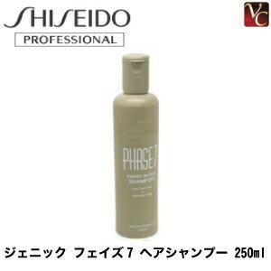 ヘアケア・スタイリング, シャンプー 3003,980143 7 250ml shiseido shampoo