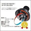 【200円クーポン】ソリス ソフトスタイラー スーパーフレックス
