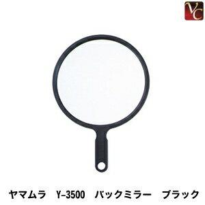【5,500円以上で送料無料】S-2101 ハンドミラーLL ブラック《美容室 鏡 ヘアサロン 業務用》