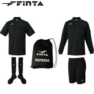 レフリー4点セット 審判ウェア 【FINTA】フィンタ サッカー フットサル ウェア レフリー セット 19SS(FT6511)*20