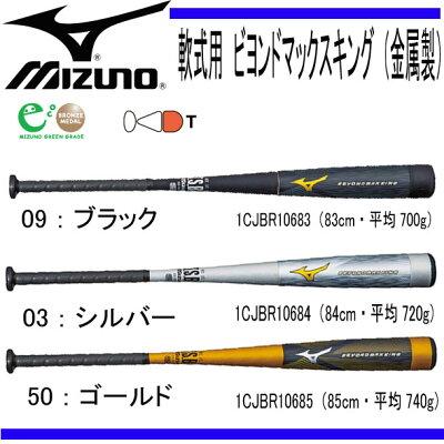【送料無料】軟式用<ビクトリーステージ>ビヨンドマックスキング(トップバランス)【MIZUNO...
