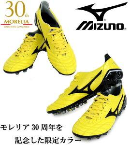 モレリアNEO【MIZUNO】ミズノサッカースパイク15SS(P1GA151094)