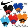 ナイキ フットボール マジック グローブ【NIKE】ナイキ 手袋 アクセサリー 冬15FA(CW1004)*20