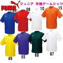 ジュニア 半袖ゲームシャツ【PUMA】プーマ ● JRゲームシャツ(862163)*82