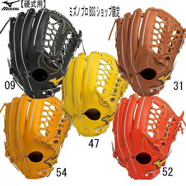 硬式用 ミズノプロ スピードドライブテクノロジー 【外野手用】グラブ袋付き 【MIZUNO】野球 グラブ (1AJGH14007)*00