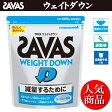 ウェイトダウンバッグ1,050g(約50食分)【SAVAS】ザバスサプリメント/プロテイン(CZ7047-asu)*25