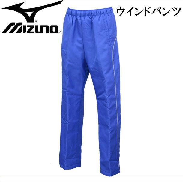 ウインドパンツ【MIZUNO】ミズノ ● ウインドパンツ(62JP-170)*47
