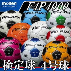 ペレーダ40004号球【molten】モルテンサッカーボールpfボール(F4P4000)