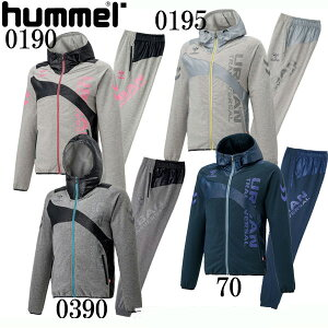 UT-スウェットフーデッドジャケット・パンツ【hummel】ヒュンメル ● 上下セット サッカーウェア17SS(HAP8168/P)*56