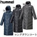 ロングダウンコート【hummel】ヒュンメル ● サッカー ウェア ロングコート コート17AW(H...