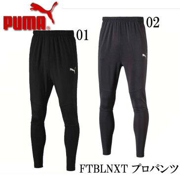 FTBLNXT プロパンツ【PUMA】プーマ ● サッカー トレーニングパンツ18SS(655834)*46
