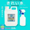 きれい水 2.0L【アルカリ電解水】洗浄・除菌・消臭 驚きの力!ph13.1の最高水準濃度!(kireisui)*72