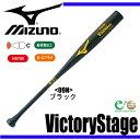 硬式用<ビクトリーステージ> Vコング02C(金属製) 【MIZUNO...