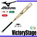軟式用<ビクトリーステージ> Vコング02(金属製) 【MIZUNO】...