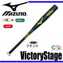 少年軟式用<ビクトリーステージ> Vコング02(金属製) 【MIZUN...