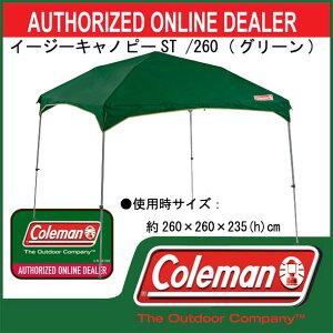 イージーキャノピーST/260(グリーン)【coleman】コールマンアウトドアテント13SS(2000012893)<発送に2〜5日掛かる場合があります>