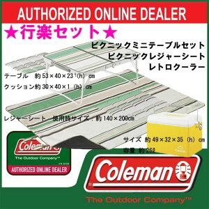行楽セット【coleman】コールマンお買得セットクーラーボックスミニテーブルレジャーシート14SS(2000017113SET)<※16>