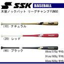 木製ノックバット リーグチャンプFUNGO【SSK】エスエスケイノックバット 14SS(NBW01514)*20