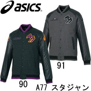 A77スタジャン【asics】アシックスA77シリーズ特価ジャケット13FW(XAW36K)<※50>