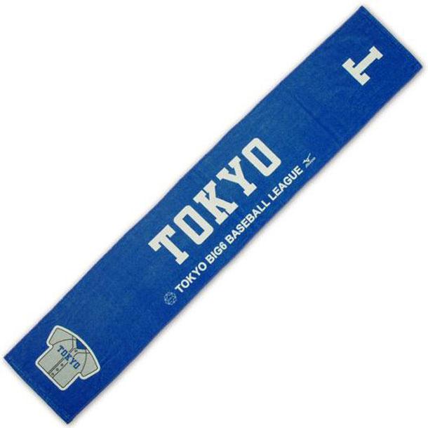 東京六大学野球 大学マフラータオル(東京)【MIZUNO】ミズノ野球 アクセサリー タオル(52ZH90119)*11