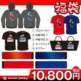 サッカージャンキー福袋2015【SOCCERJUNKY】ジャンキー 福袋 (hb008-hb009)*00