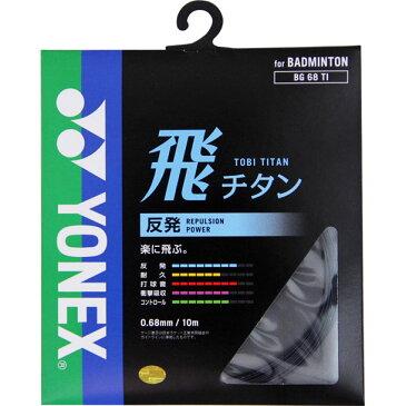 飛チタン【Yonex】ヨネックスバドミントガツト(BG68TI-007)*20