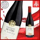 シャトー・ド・ヴェール コト—・デュ・ラングドック フランス産辛口赤ワイン フランスワイン/赤/辛口