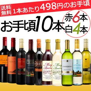 送料無料!毎日飲めるお手頃ワイン!赤ワイン白ワイン10本も入って1本あたり498円のお買い得ワ...