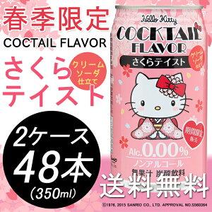 送料無料!期間限定!キティちゃんのキュートな缶のノンアルコール 2ケース販売のハローキティ...