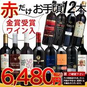 ポイント 赤ワイン