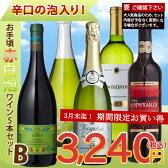 ■ポイント5倍進呈!! 3/24(金)10:00〜3/27(月)9:59■【ワインセット】【送料無料】お手頃ワイン3本と金賞受賞ワイン、シチリアワインが入った「赤白泡ワイン」5本セットBワインセット/赤ワイン/白ワイン/スパークリングワイン/イタリアワイン/スペインワイン