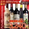 【ワインセット】【期間限定A】【送料無料】お手頃ワイン3本とメダル受賞ワイン2本の「赤ワイン」5本セット メダルワイン/辛口